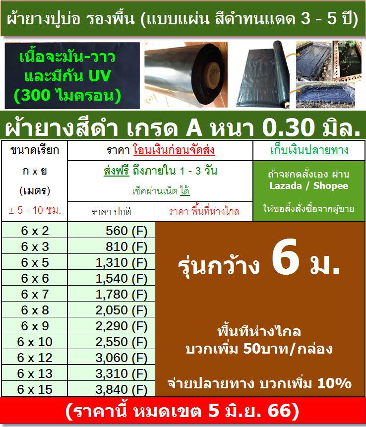 ราคาขายผ้ายาง LDPE เกรด A แบบแผ่น